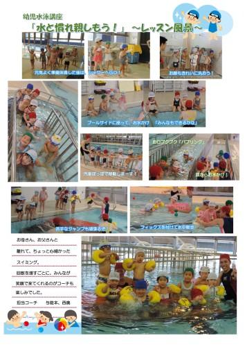 幼児水泳講座風景写真POP_01