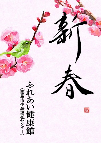 新春の挨拶_01