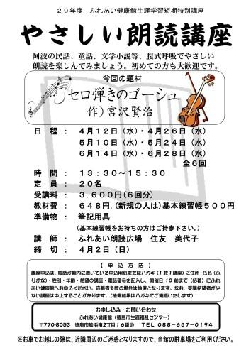 朗読講座29-4-6_01