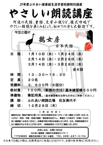 朗読講座30-1-3_01