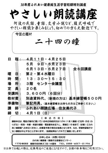 朗読講座30-4-6_01