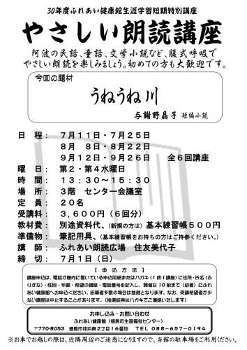 朗読講座30-7-9_01