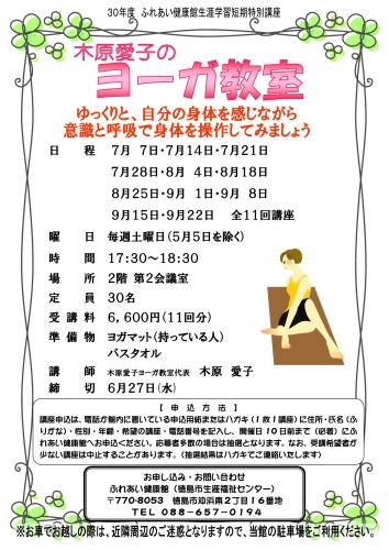 木原ヨーガ短期30-7-9_01