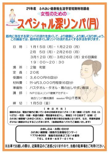 深リンパH30.1-3(月曜)_01