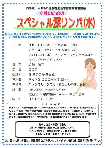 深リンパH30.1-3(水曜)_01