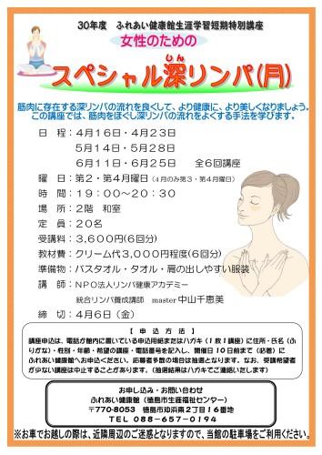 深リンパH30.4-6(月曜)_01