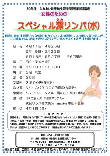 深リンパH30.4-6(水曜)_01