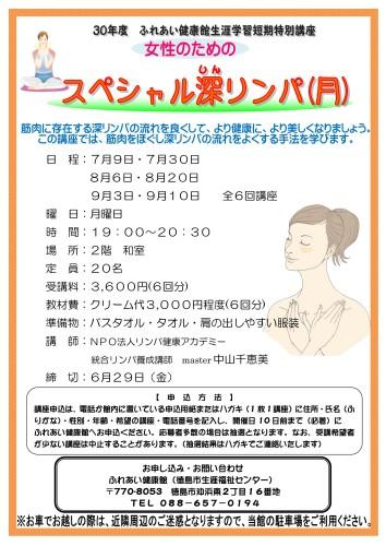 深リンパH30.7-9(月曜)_01