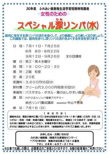 深リンパH30.7-9(水曜)_01