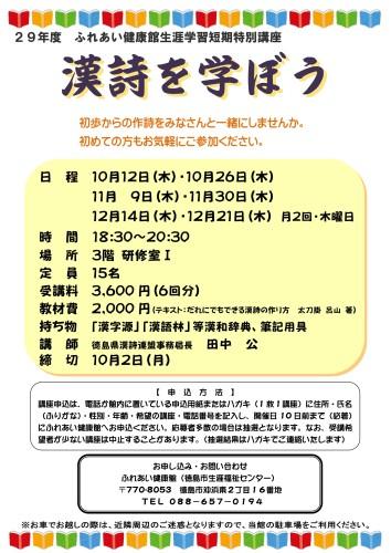 漢詩H29.10-12_01
