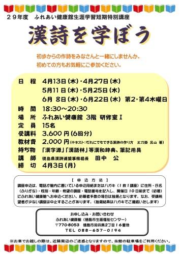 漢詩H29.4-6_01