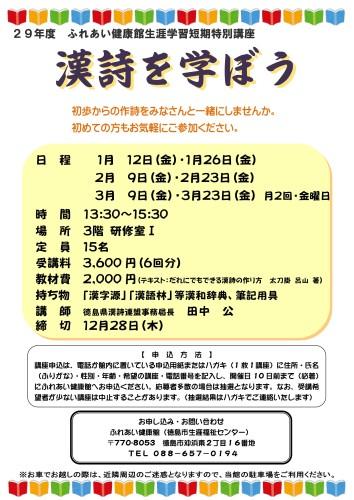 漢詩H30.1-3_01