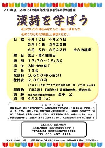 漢詩H30.4-6_01