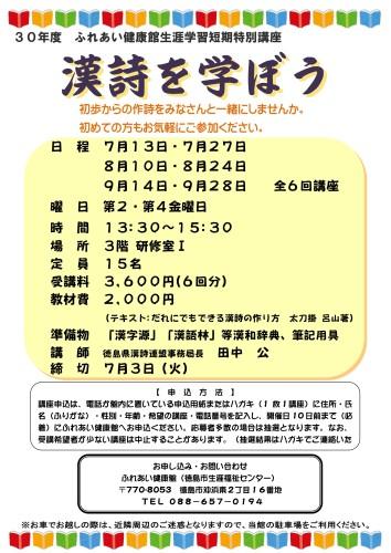 漢詩H30.7-9_01