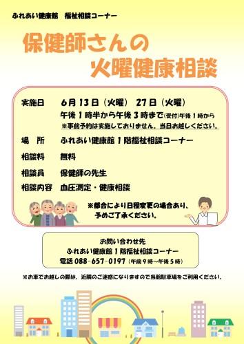 火曜健康相談 6.27_01