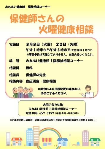 火曜健康相談H29.8_01