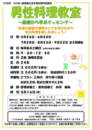 男性料理入門30.5-9_01