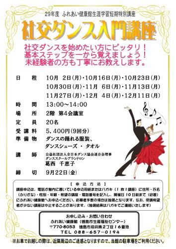 社交ダンス29-10-12_01