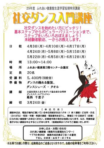 社交ダンス29-4-6_01