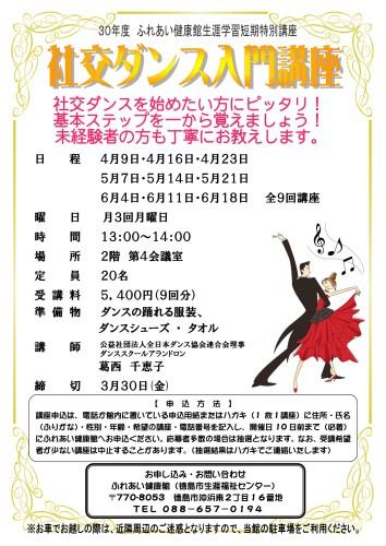 社交ダンス30-4-6_01