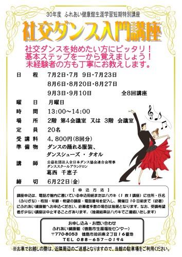 社交ダンス30-7-9_01