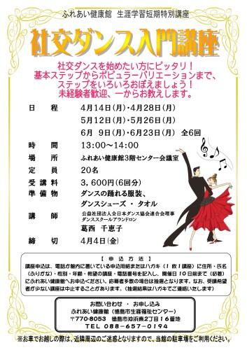 社交ダンス4-6_01