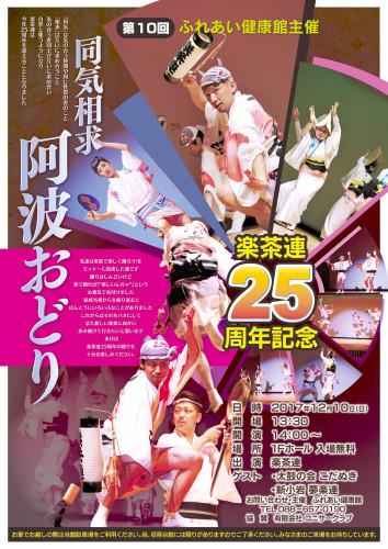 第10回ふれあい阿波踊り12-10