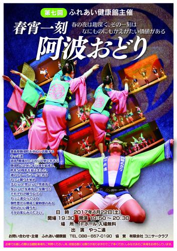 第7回ふれあい阿波踊り4-22