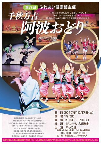 第8回ふれあい阿波踊り10-7
