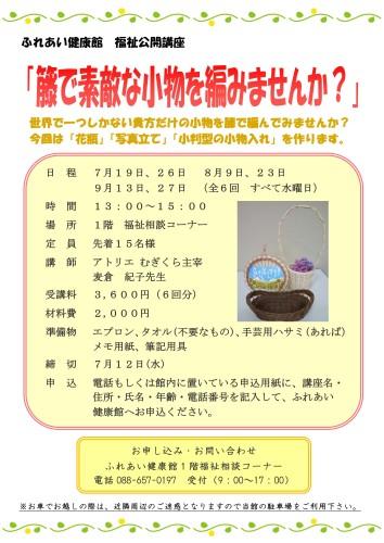籐講座7~_01