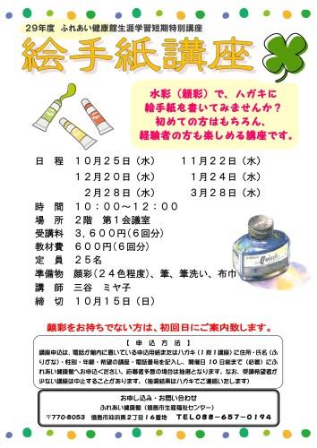 絵手紙29-10-3_01