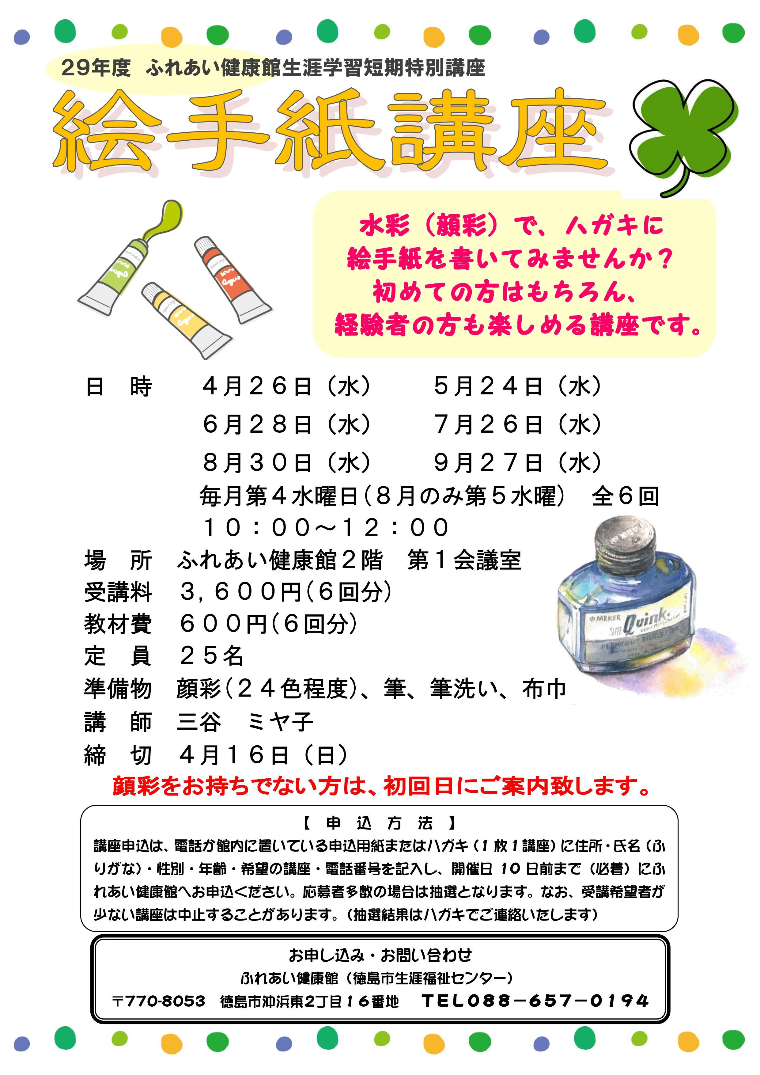 終了】4月26日(水)~ 絵手紙講...