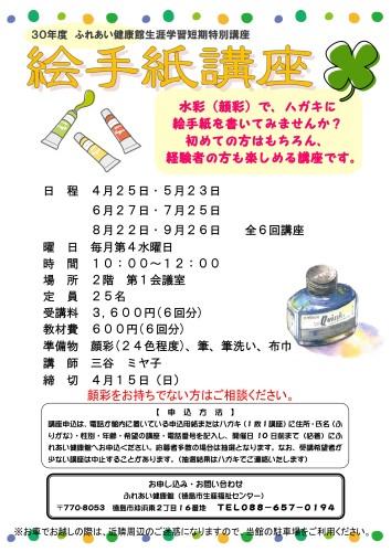 絵手紙30-4-9_01