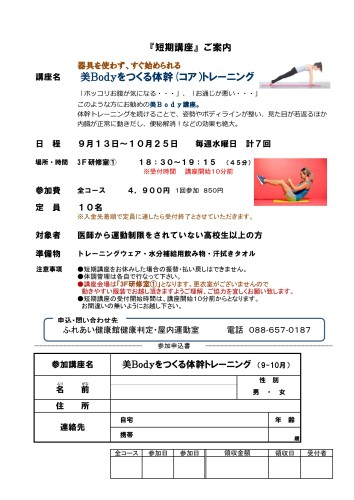 美ボディ体幹9月_01