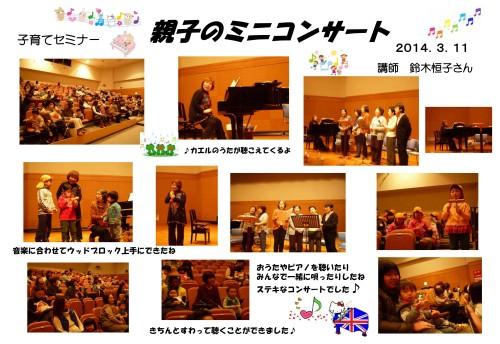 親子のミニコンサート1