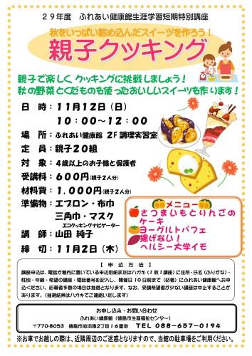 親子クッキング29.11.12秋のスイーツ_01