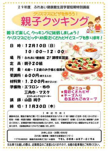 親子クッキング29.12.10ピザ_01