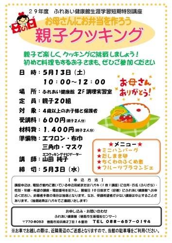 親子クッキング29.5.14母の日お弁当_01