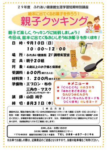 親子クッキング29.9.10絵本のお菓子_01
