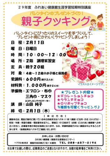 親子クッキング30.2.11バレンタイン_01