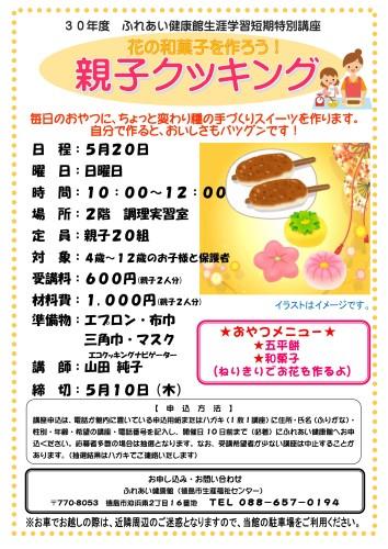 親子クッキング30.5.20花の練り切り_01