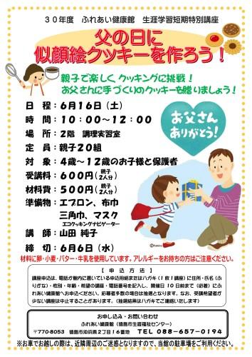 親子クッキング30.6.16父の日似顔絵クッキー_01