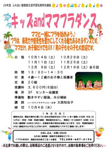親子フラ(キッズ&ママフラ)29.10-12_01