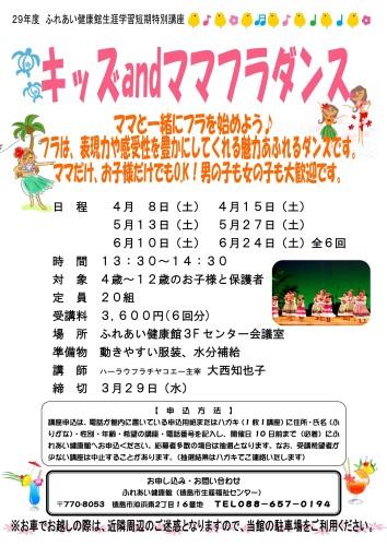親子フラ(キッズ&ママフラ)29.4-6_01