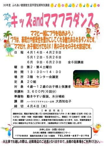 親子フラ(キッズ&ママフラ)30.4-6_01