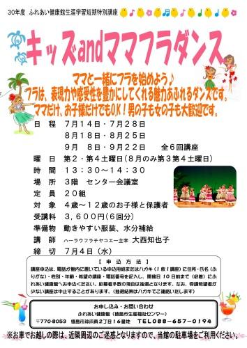 親子フラ(キッズ&ママフラ)30.7-9_01