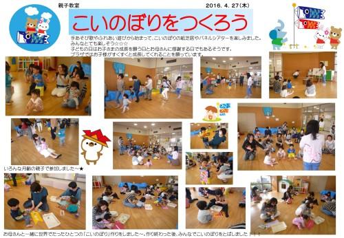 親子教室「こいのぼりをつくろう」_01