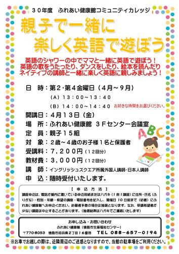 親子英語30-4-9_01