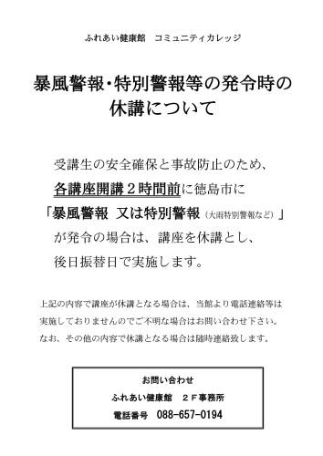 警報ポスター_011