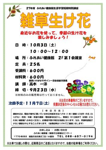 雑草生け花27.10.3_01